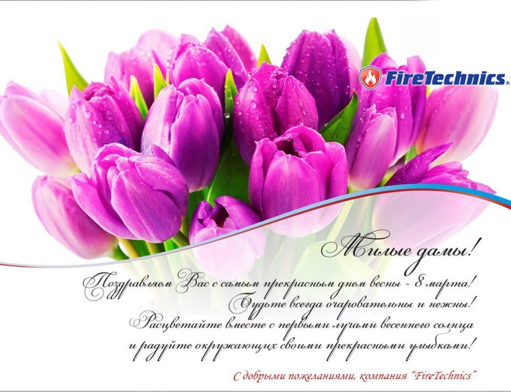 Сердечно поздравляем вас с праздником наступившей весны – Ростов-на-Дону!