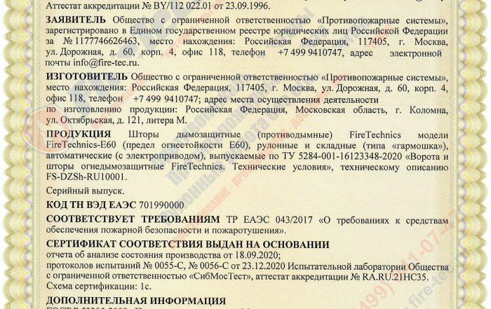 Сертификат соответствия на Дымозащитные (противодымные) шторы FireTechnics модели FireTechnics-E60 № ЕАЭС BY/112 02.01. 022 00049